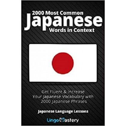2000 Most Common Japanese Words in Context